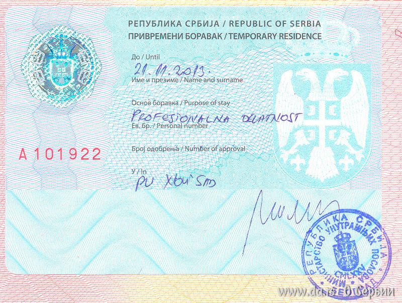 Заявление на вид на жительство нового образца бланк 2015 образец заполнения - 327
