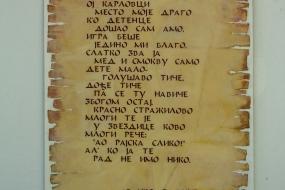 Стихи Бранко Радичевича