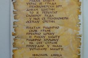 Стихи Аницы Николич
