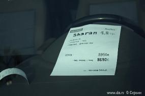 Ценник от Шарана