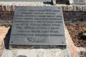 В 1942 году венгры уничтожили 4000 мирного населения